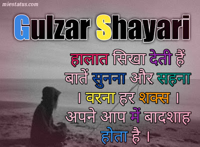 Gulzar shayari hindi new