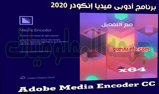 تحميل برنامج أدوبى ميديا إنكودر 2020 | Adobe Media Encoder CC v14.0.1.70