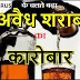 लॉक डाउन के दौरान जुगााड़ से बिक रही है शराब  #KhulasaTV