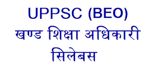 uppsc beo syllabus 2020 for preliminary and mains