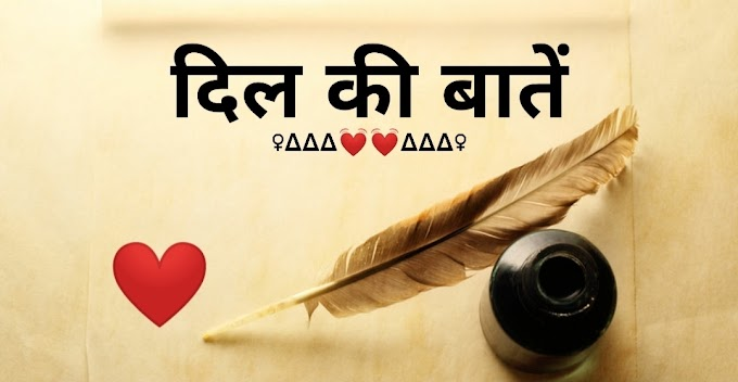 Short love story in hindi दिल की बातें  hindi love story