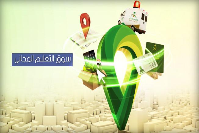 التسجيل في العنوان الوطني السعودي للأفراد والتحقق من العنوان الوطني
