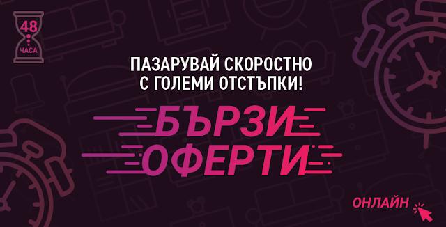 Мебели Виденов     БЪРЗИ ОФЕРТИ с Големи Отстъпки 48 часа от 11-12.04