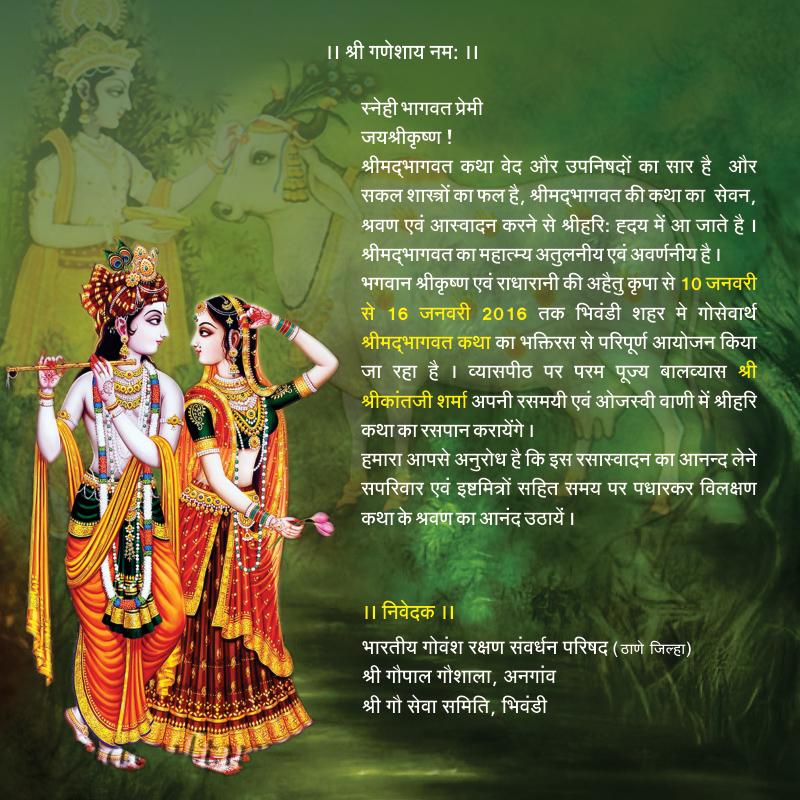 Bhagwat katha invitation card shrimad bhagwat katha invitation card bhagwat katha card ram katha card katha invitation stopboris Gallery