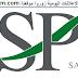 SAHAM Pharma recrute Comptable et Administrateur Systèmes et Réseaux