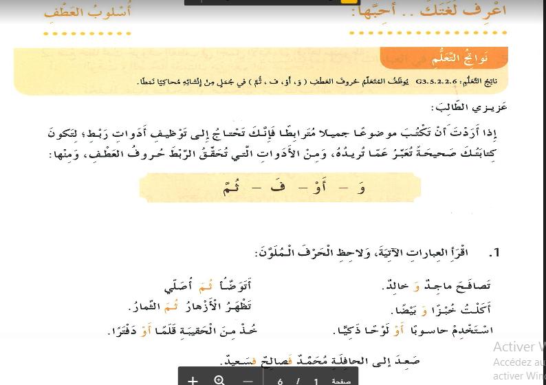بوربوينت حروف العطف مع الحل لغة عربية صف الثاني الفصل الأول pdf