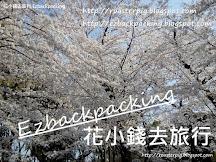 東北櫻花2020+北海道櫻花時間:4月9日櫻花預測+開花情報