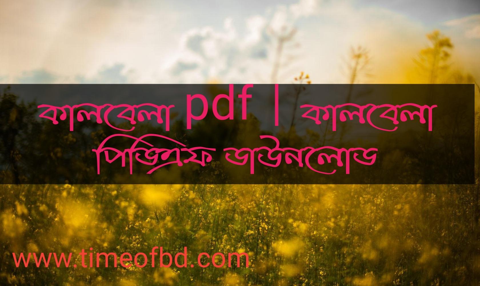 কালবেলা pdf, কালবেলা পিডিএফ ডাউনলোড, কালবেলা বই পিডিএফ, কালবেলা pdf download,
