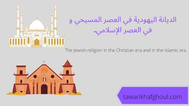 الديانة اليهودية في العصر المسيحي و في العصر الإسلامي.