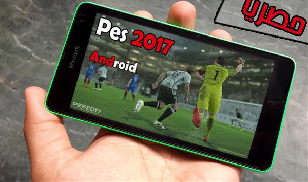 تحميل لعبة Pes 2017 على هواتف الاندرويد مجانا Pes 2017 On Android