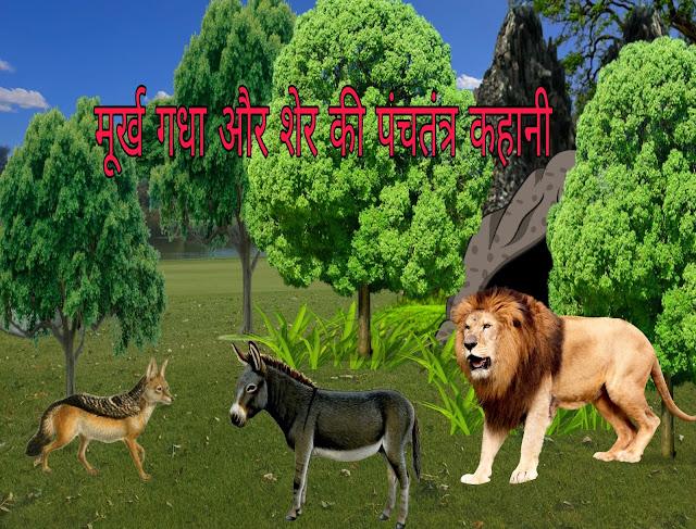 sher aur murkh gadha