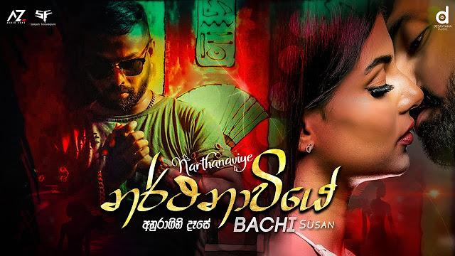 Narthanaviye (Anuragini Dase) Song Lyrics - නර්ථනාවියේ (අනුරාගිනි දෑසේ) ගීතයේ පද පෙළ