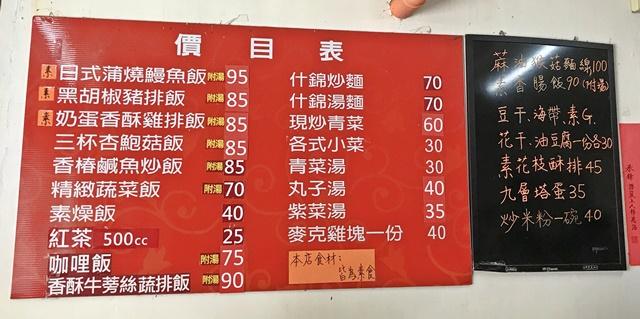 巧果蔬食餐坊菜單(素食)~新北投素食、北投社三層崎公園