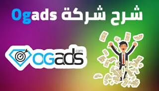 شرح شركة OGAds التسجيل و القبول في موقع OGAds