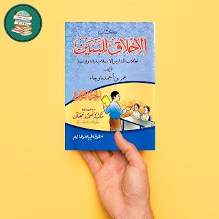 Terjemahan Lengkap Kitab al Akhlaaqul lil Baniin Jilid ke-2