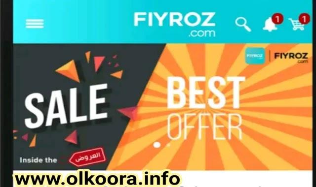 تحميل تطبيق فيروز FIYROZ للأندرويد و للأيفون مجانا _ أفضل تطبيق للتسوق الالكتروني 2020