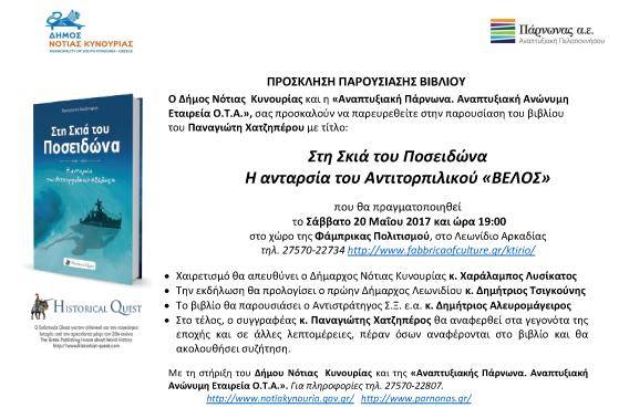 """Παρουσίαση του βιβλίου """"Στη Σκιά του Ποσειδώνα - Η ανταρσία του Αντιτορπιλικού «ΒΕΛΟΣ»"""""""