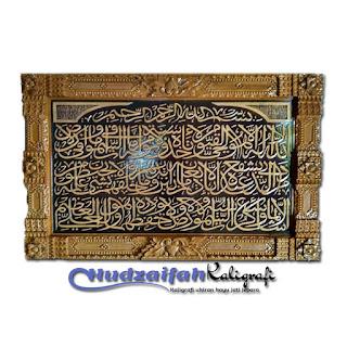 Kaligrafi Ayat Kursi Frame Gebyok Jati