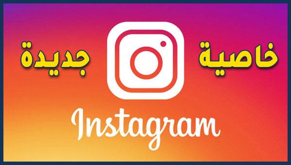 تطبيق انستغرام يطرح ميزة جديدة مهمة Instagram Story