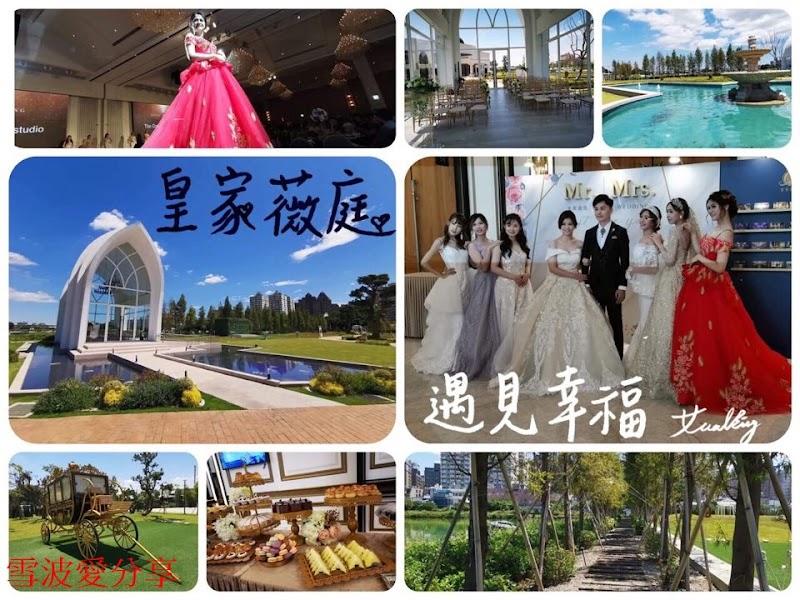 來結婚吧! 皇家薇庭 桃園  2019桃園最新婚宴場地/桃園最大莊園式婚宴會館