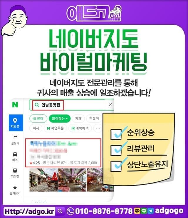 소주동홈페이지대행업체