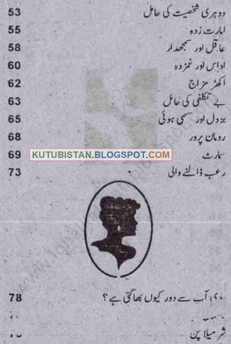 Contents of Suhag Raat Pdf Urdu Book