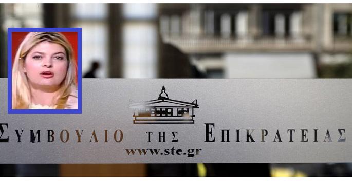 b0d0f03f8fe ΛΕΥΤΕΡΙΑ: Νομική αξιολόγηση της απόφασης του ΣτΕ για τη Συμφωνία των ...