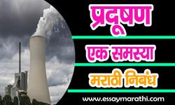 pradushan-ek-samasya-in-marathi-essay