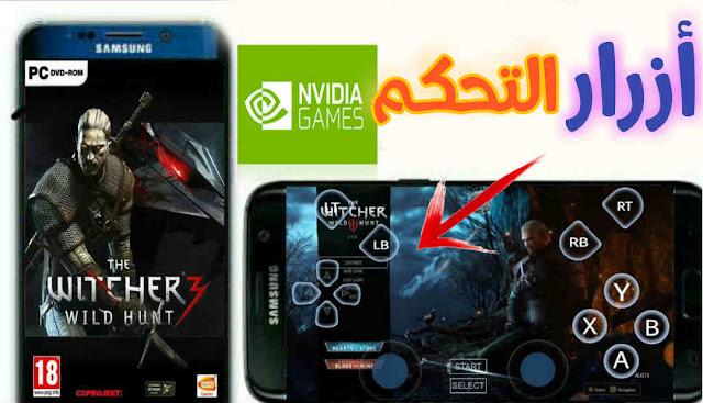 أخيرا ! تحميل نسخة جديدة من محاكي    NVIDIA Games تدعم أزرار اللعب لن تحتاج إلى يد التحكم بعد الآن  للأندرويد 2019