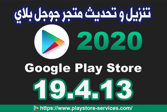 تنزيل متجر Play - تحميل Google Play Store 19.4.13 للمبايل