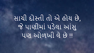 Gujarati friendship status  shayari quotes | friend shayri status quote gujarati