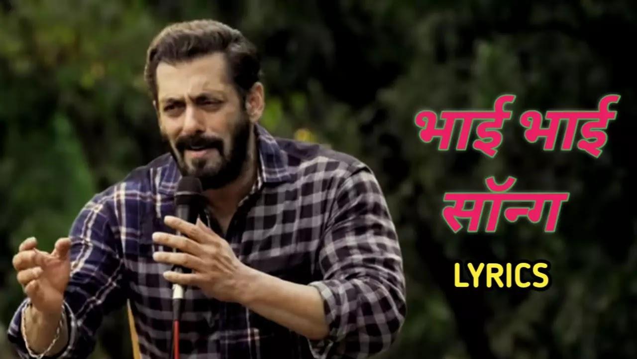 Bhai Bhai Lyrics-Salman khan