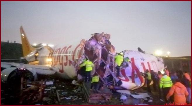 تحطمت طائرة ركاب تركية ثلاث قطع لحظة هبوطها في مطار اسطنبول.