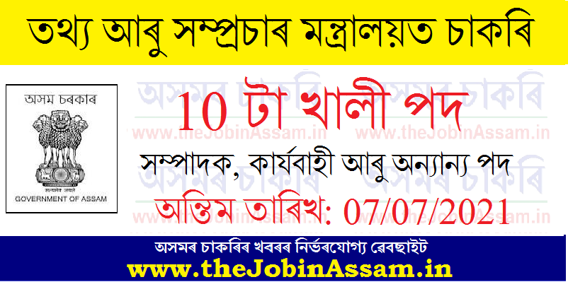Ministry of Information & Broadcasting Recruitment 2021: 10 Editor, Executive & Other Vacancy