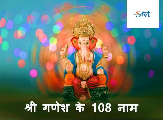 Shree Ganesha ke 108 Naam श्री गणेश के 108 नाम