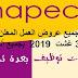 الأنابيك : جميع عروض العمل المعلن عنها ليوم الجمعة 30 غشت 2019 بجميع أنحاء المملكة