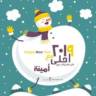 2019 احلى مع أمينة