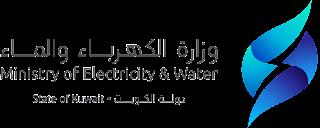وزارة الكهرباء والماء الكويتية تعلن فتح باب التوظيف في عدد من المجالات والتخصصات.