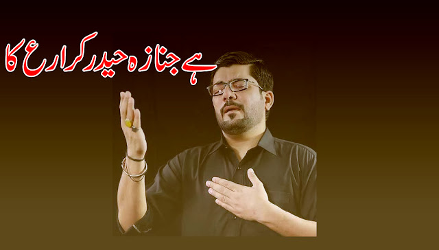 Hai Janaza Haider e Karrar Ka Lyrics  Mir Hasan Mir Nohay  21 Ramzan Noha 2020  New Mola Ali Noha