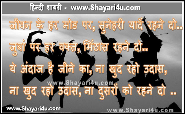 Shayari for Happiness in Life