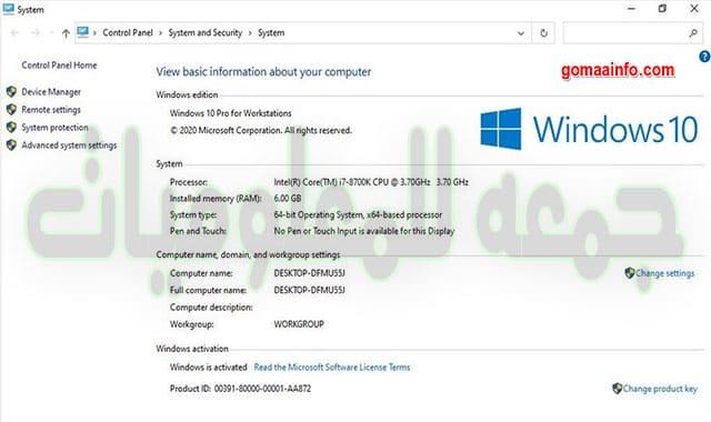 تحميل ويندوز 10 وورك ستيشن 20H1 | مايو 2020