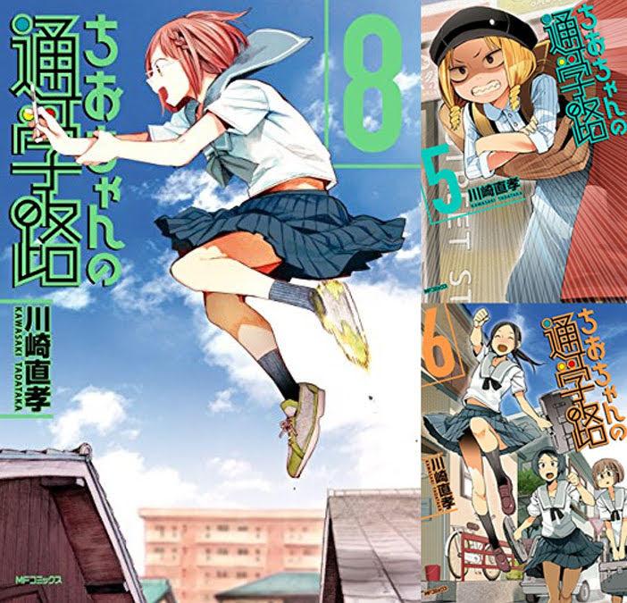 まとめ買い:ちおちゃんの通学路 (全9巻)(MFコミックス フラッパーシリーズ)