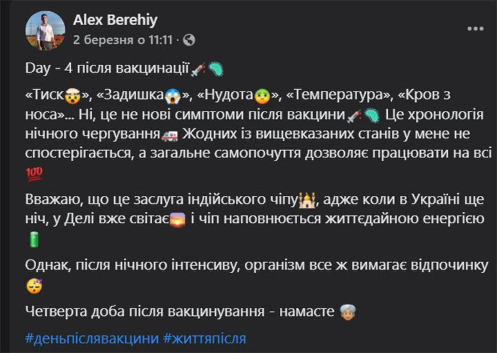 Скріншот з Фейсбук-сторінки Олексія Берегія