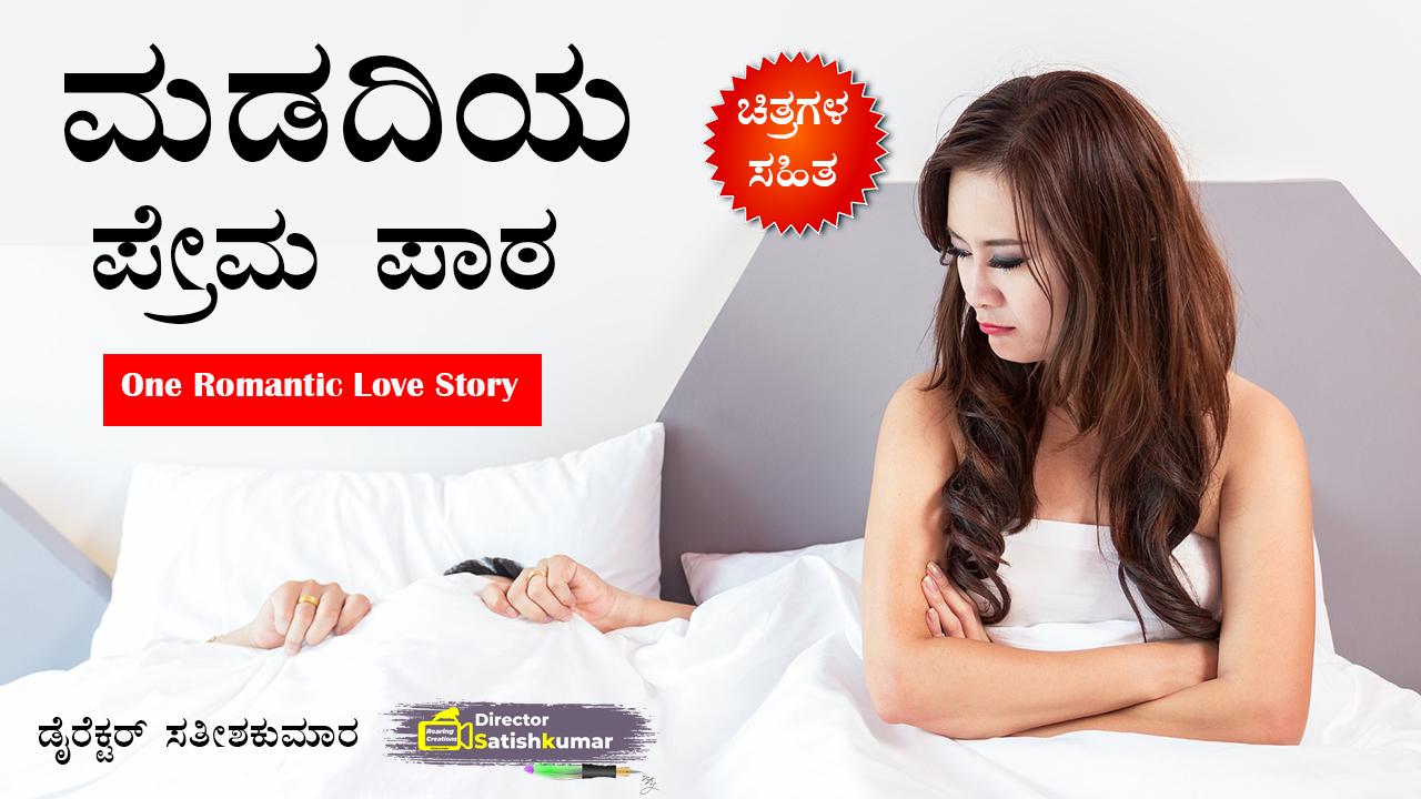 ಮಡದಿಯ ಪ್ರೇಮ ಪಾಠ - Life Lesson of Wife - One Romantic Love Story in Kannada