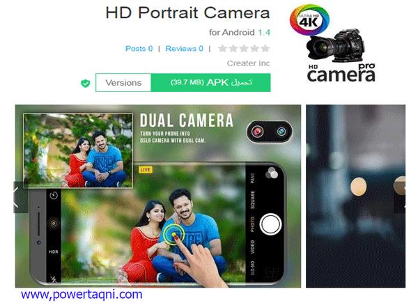 "10. تطبيق ""HD Portrait Camera"""