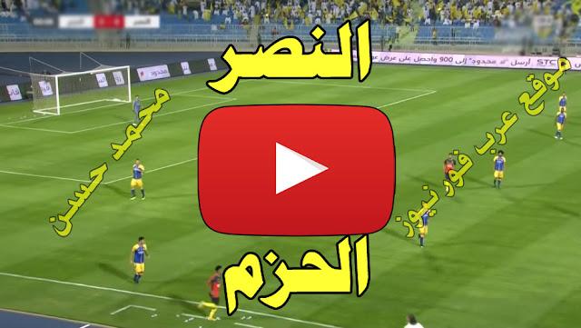 موعد مباراة النصر والحزم بث مباشر بتاريخ 22-02-2020 الدوري السعودي
