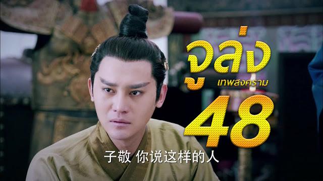 จูล่งเทพสงคราม 《武神赵子龙》 ตอนที่ 48
