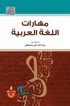 مهارات في اللغة العربية