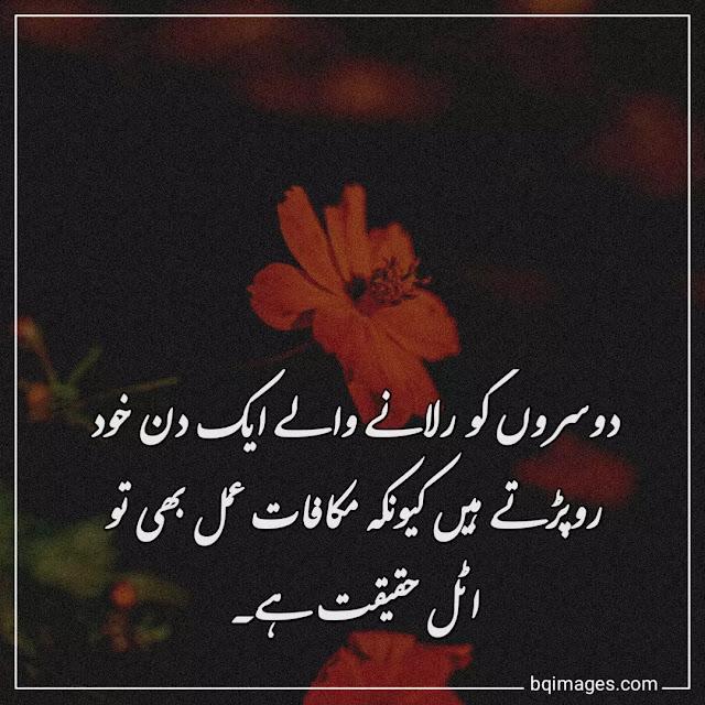 Makafat e Amal Quotes in Urdu