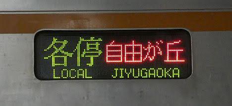 東急東横線 各停 自由が丘行き3 7000系